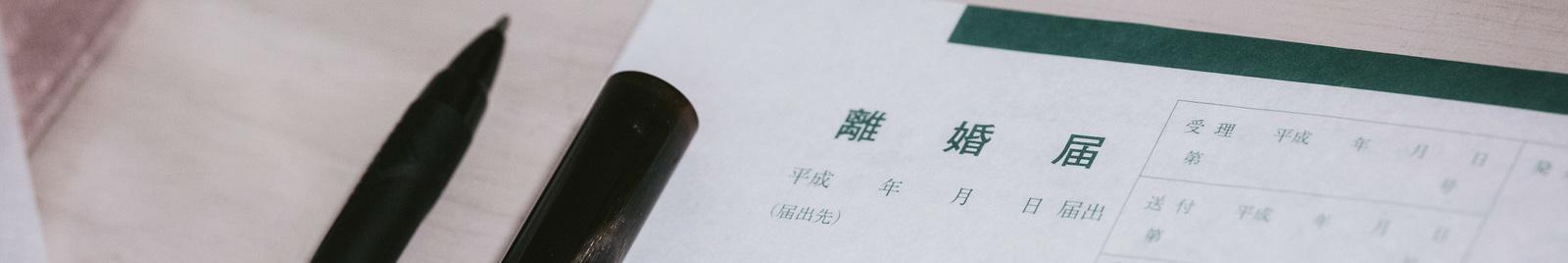 国際離婚・戸籍訂正・強制認知